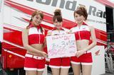 画像: ホンダライダーズフレンドの3人が登場です。 左から伊藤葵さん、豊島沙耶加さん、犬飼ゆきなさん。