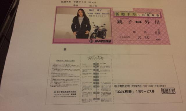 画像2: 銚子電鉄開業90周年イベントに、オートバイ女子部が参加します!