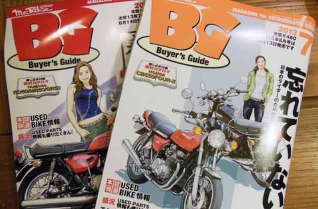 画像3: 銚子電鉄開業90周年イベントに、オートバイ女子部が参加します!