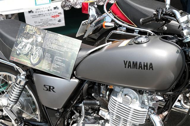 画像: ヤマハブースにはボルトCスペックや 欧州仕様のSRも展示されて来場者も興味津々!