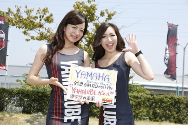 画像: というわけで、まずはYAMALUBEガールのお2人が登場! ちなみに、YAMALUBE(ヤマルーブ)とは、 ヤマハ純正4ストローク用エンジンオイルのブランド名です。 (撮影/島村エージ)