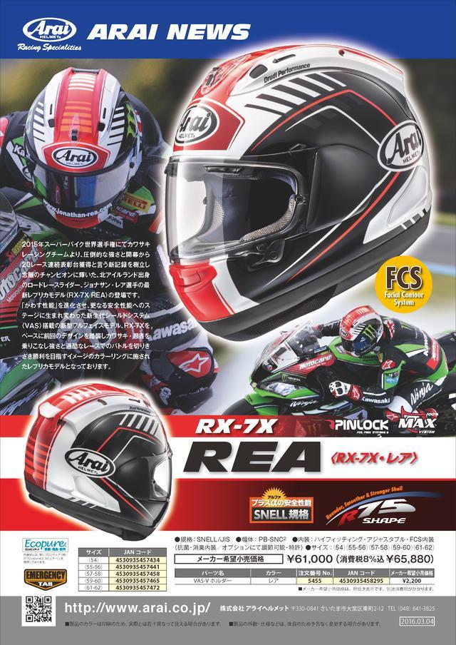 画像: www.arai.co.jp
