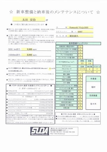 画像: 新車の納車整備内容と慣らし運転の回転数/距離、定期点検のスケジュールなどが記入されたシート。細かな内容はドクターSUDAのホームページを。 www.drsuda.co.jp