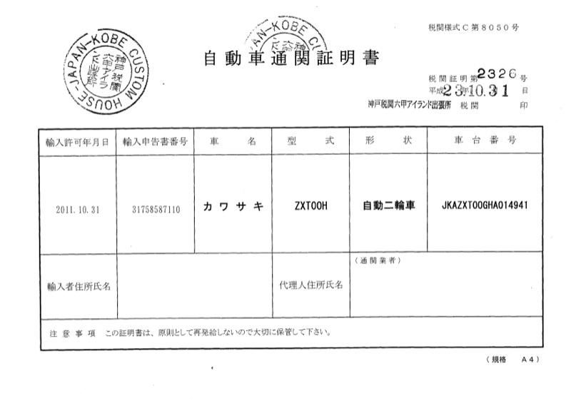 画像: 輸入車の登録には通関証明書が必要。この書類上ではニンジャ1000ABSの型式は「ZXT00H」となっている。