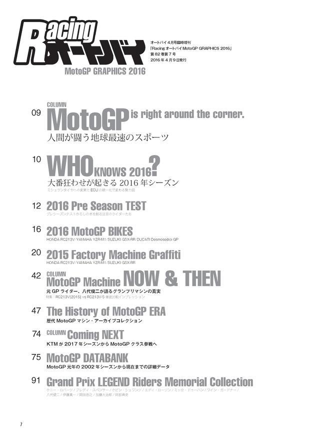 画像1: MotoGPの2016シーズンを読み解け! 過去のデータも満載!