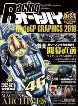 画像: Racing オートバイ MotoGP GRAPHICS 2016 (オートバイ 2016年4月号臨時増刊) ■価格:980円