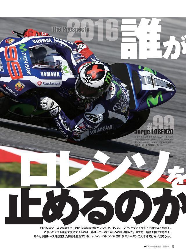 画像: まずは最新のレース情報と、2015年シーズンを戦ったマシン解説から。2016シーズンの流れにつながる、貴重な情報を、たっぷりお届け!