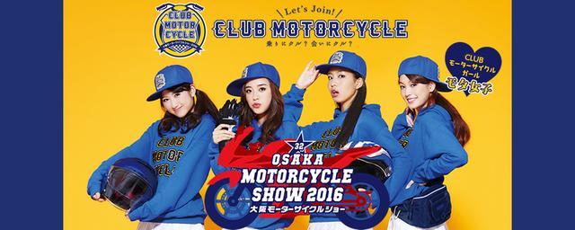 画像: 大阪モーターサイクルショー2016