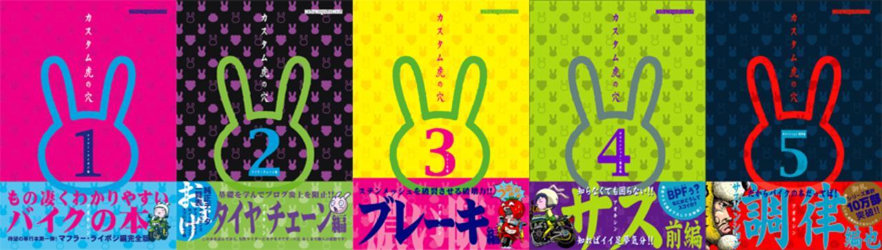 画像: The First Episode of the First Volume is Available for Free Browsing! 'Custom Tora no Ana' is Purchasable on Webike!)