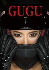 画像: RIDEル 古澤恵写真集『GUGU』