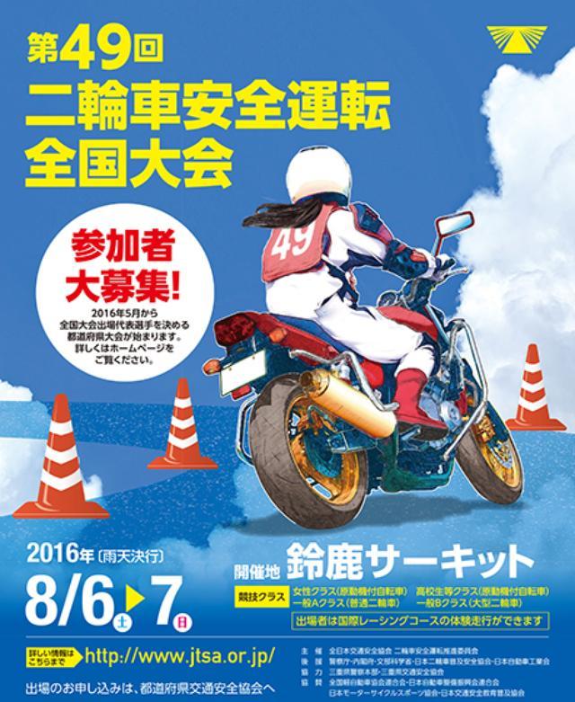 画像: 目指せ全国大会! 第49回二輪車安全運転全国大会は、8月6日と7日、鈴鹿サーキットで開催!