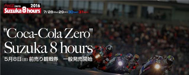 画像: 鈴鹿8耐が世界耐久選手権の最終戦に!