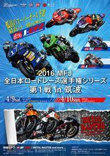 画像2: 彼女たちの走りに注目! 「MFJ CUP 選手権 JP250クラス(筑波)」の決勝は4月9日(土)!