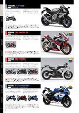 画像9: オートバイ5月号は大ボリュームの3冊セットでお届け!