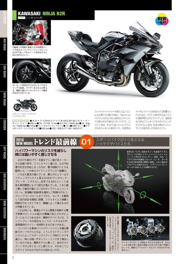 画像8: オートバイ5月号は大ボリュームの3冊セットでお届け!