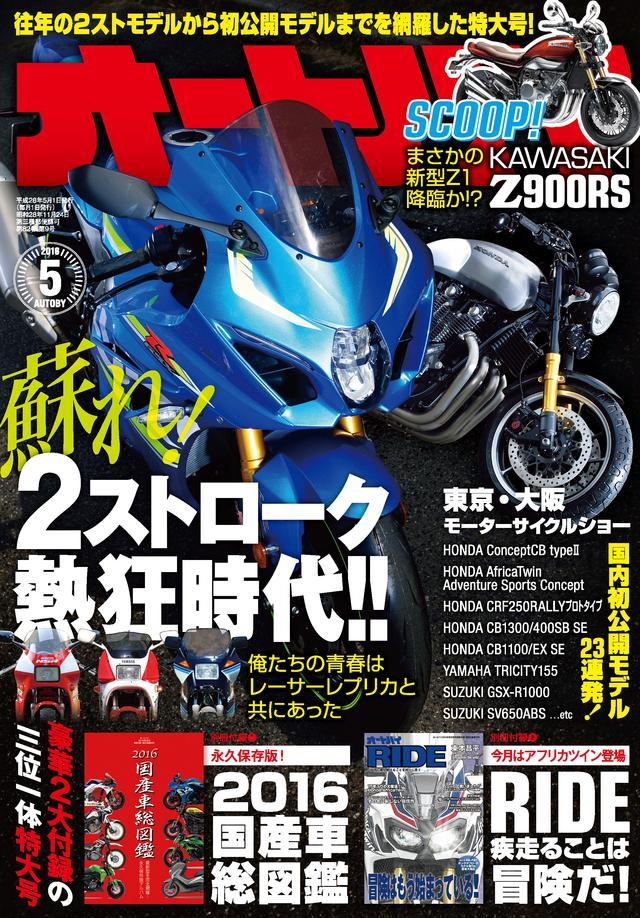 画像: オートバイ 2016年 5月号 販売価格(税込): 1,000 円 発売日 : 2016年 4月 1日
