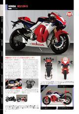 画像7: オートバイ5月号は大ボリュームの3冊セットでお届け!