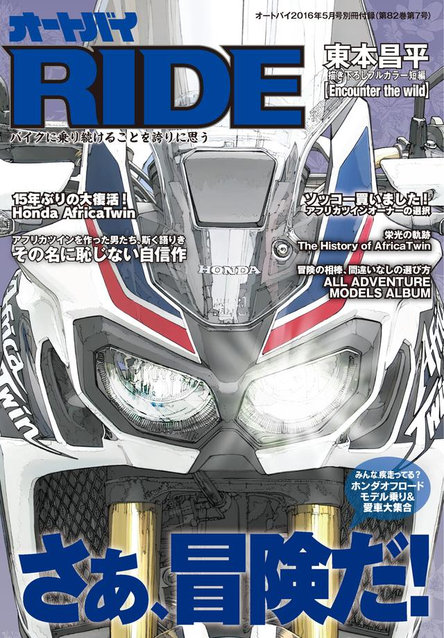 画像3: オートバイ5月号は大ボリュームの3冊セットでお届け!