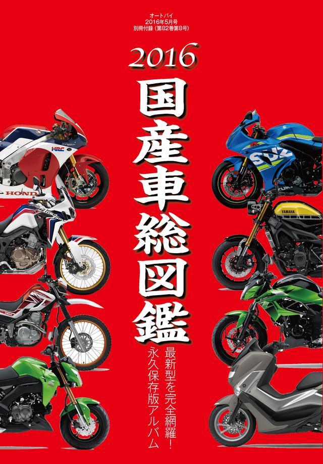 画像6: オートバイ5月号は大ボリュームの3冊セットでお届け!