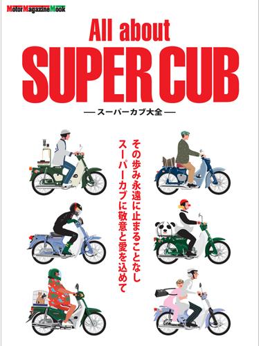 画像: 『All about SUPER CUB ──スーパーカブ大全』(モーターマガジン社刊/1680円/3月28日発売)
