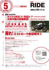 画像1: オートバイ5月号は大ボリュームの3冊セットでお届け!