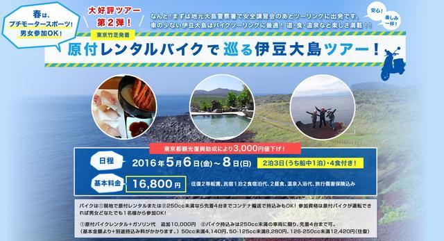 画像: 島トレ・原付レンタルバイクで巡る伊豆大島ツアー! |  島トレ.com