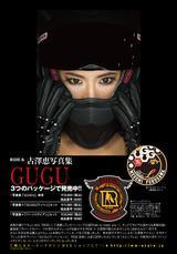 画像: 数量限定!  「RIDE ル 古澤恵写真集 GUGU」の通販がスタート!