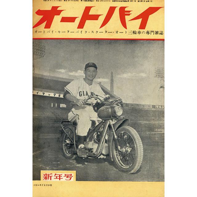 画像: 元ネタはコレ! 戦後復刊第1号である月刊オートバイ1954年1月号。今回のTシャツには当時のロゴを使用しています。モデルはオールスターMVP賞品ベビーライラックに跨った読売巨人軍の川上哲治氏です。