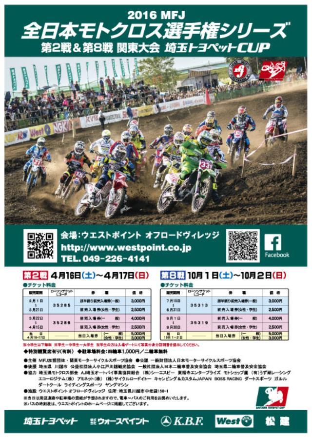 画像: 今週末は全日本モトクロスが開催されるよ!