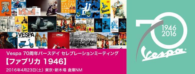 画像: www.piaggio.co.jp
