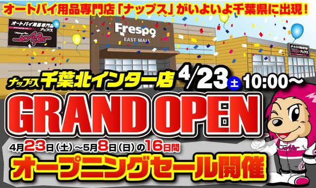 画像: 「ナップス」千葉北インター店がオープニングセール開催中!