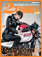 画像: ツーストバイブル 2016 ■価格:1680 円 ■発売日:2016年 4月26日