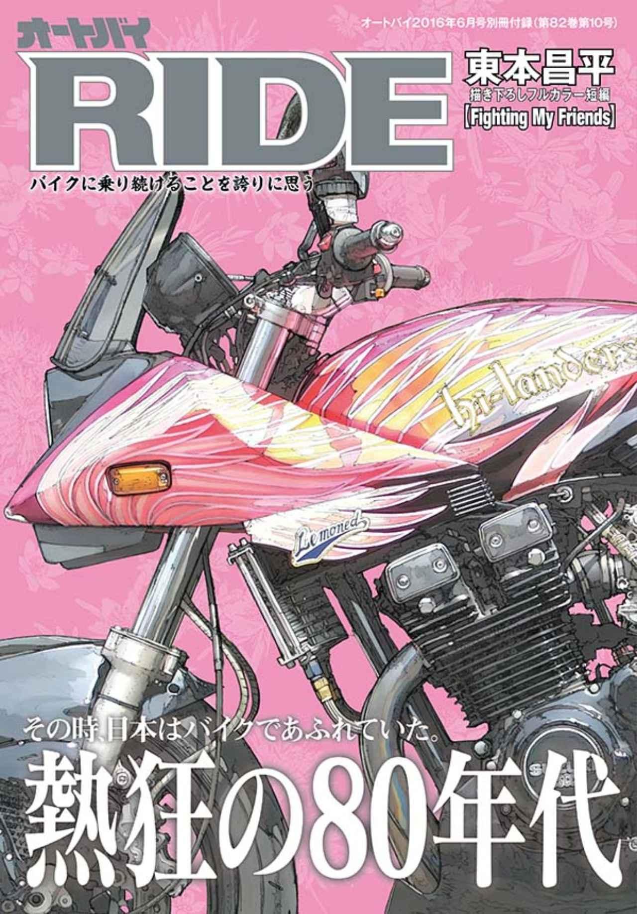 画像: 新生【RIDE】第7号、4月30日(土曜日)発売!!!