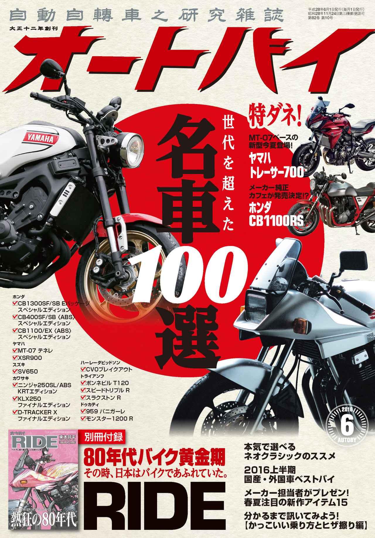 画像: オートバイ2016年6月号 ■価格:980円 ■発売日:2016年4月30日(土)