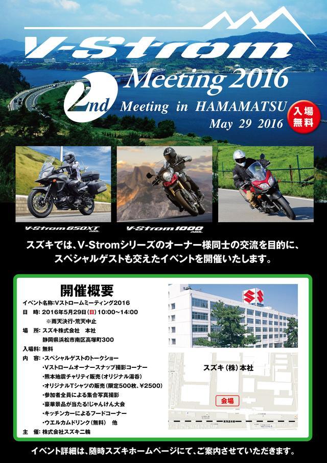 画像1: 2回目の「Vストロームミーティング2016」は5月29日(日)開催!