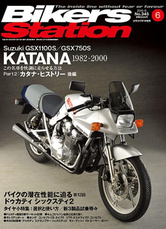 画像: Bikers Station 2016年 6月号 【特集】SUZUKI GSX 1100S / GSX 750S 連載第2回 カタナ・ヒストリー 後編
