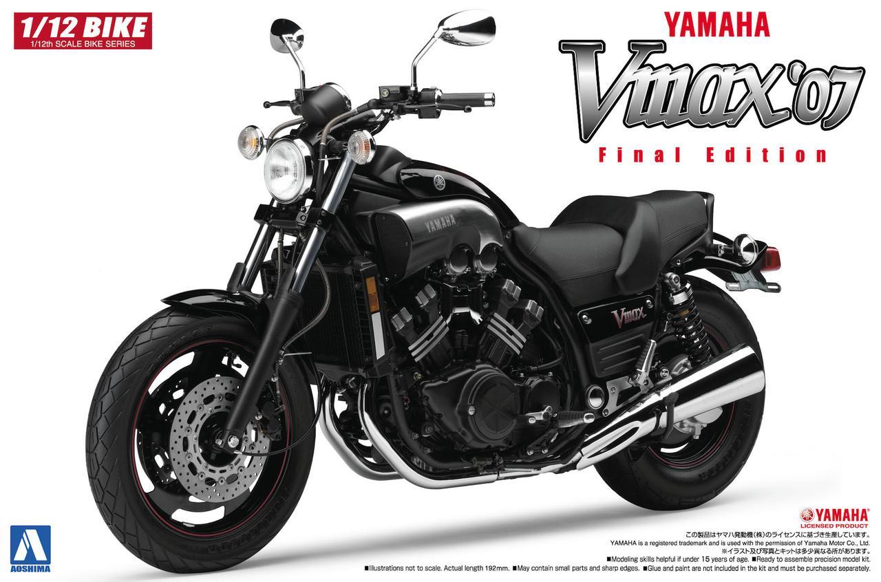 画像1: 1/12 バイク No.08 ヤマハ VMAX '07 ■価格:2600円(税抜)※2016年5月発売予定