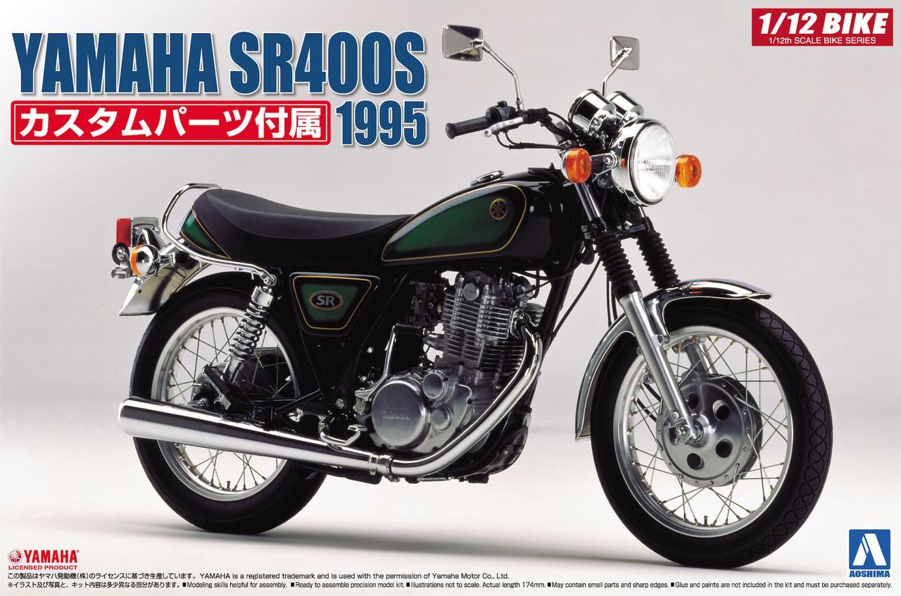 画像1: 1/12 バイク No.17 ヤマハ SR400/500 '96 ■価格:2600円(税抜)※2016年7月発売予定