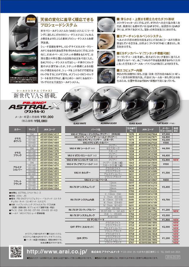 画像2: 究極の次世代ツアラー「アストラル-X」発売! グラフィックモデルも!