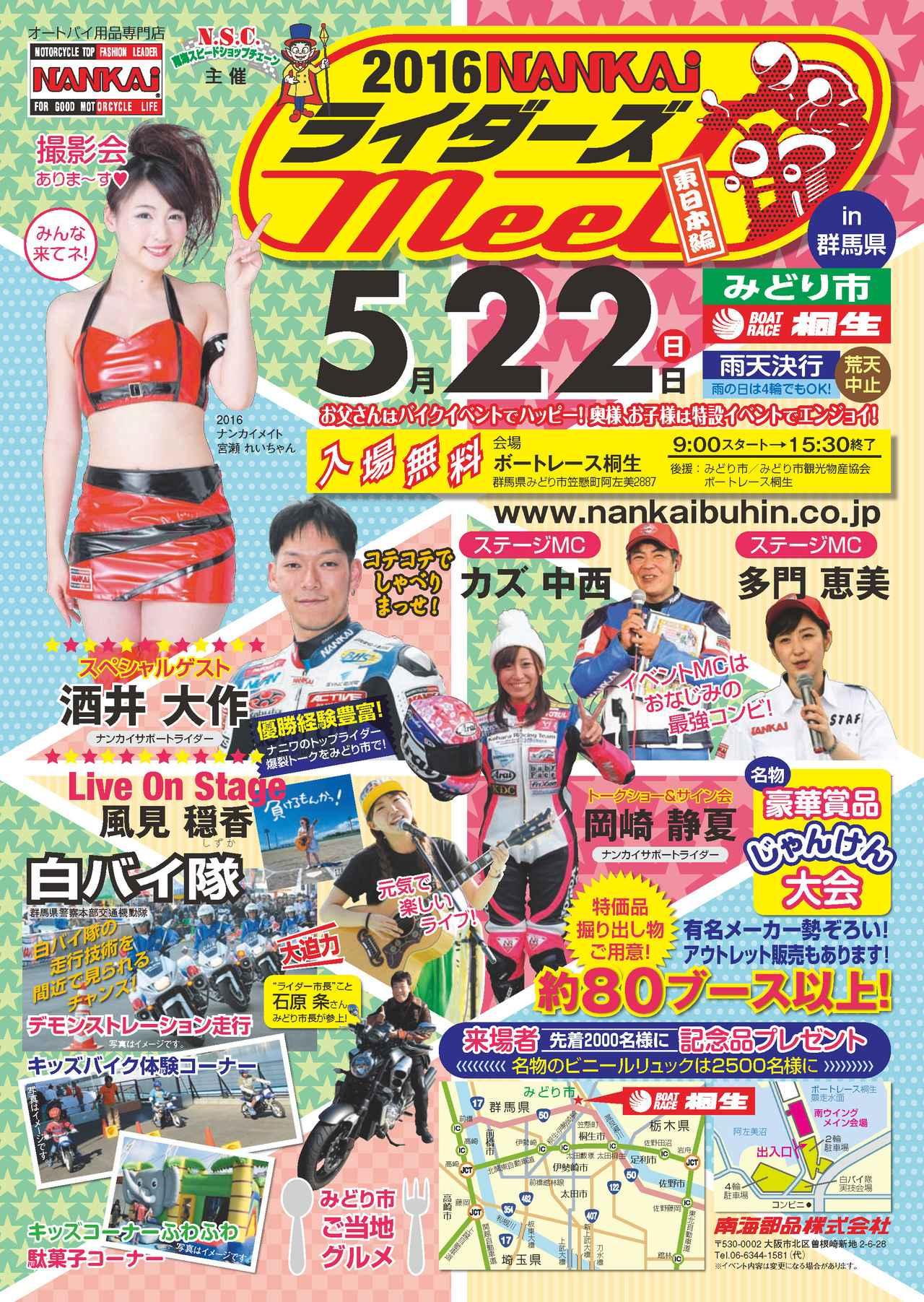 画像: 5月22日は「2016NANKAI ライダーズMeet in 群馬県」!