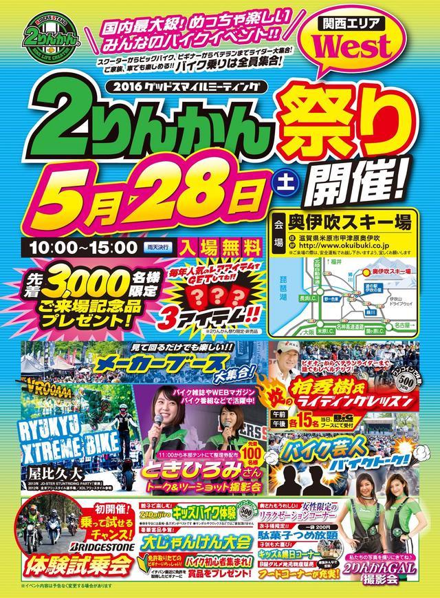 画像: 『2りんかん祭り 2016Westグッドスマイルミーティング』が5月28日に滋賀県で開催!