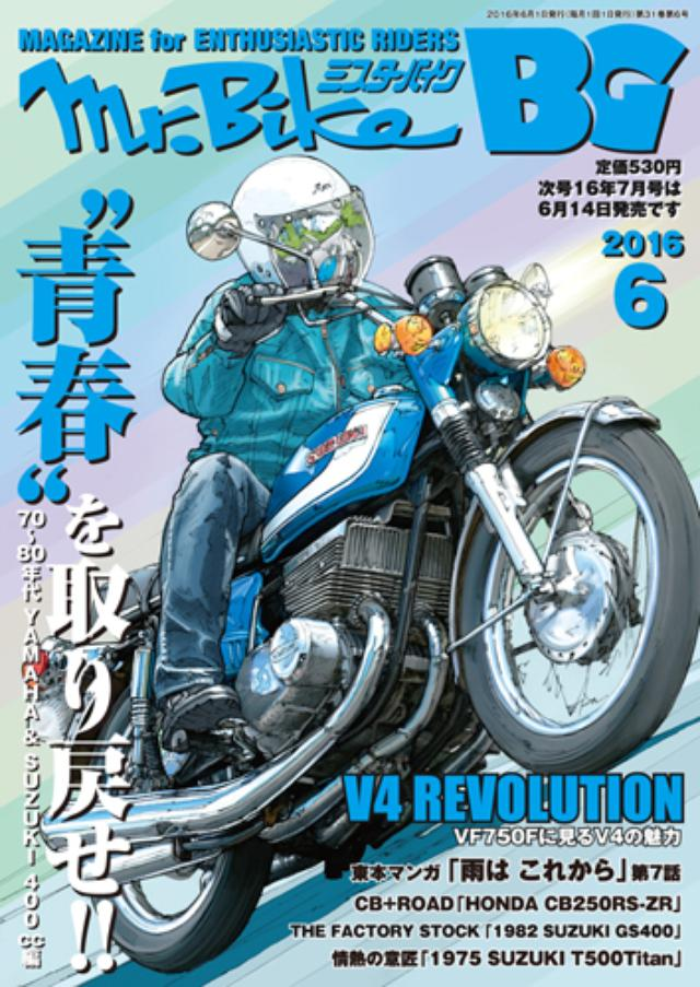 画像: Mr.Bike BG 2016年 6月号 ■価格:530 円 ■発売日 : 2016年 5月14日