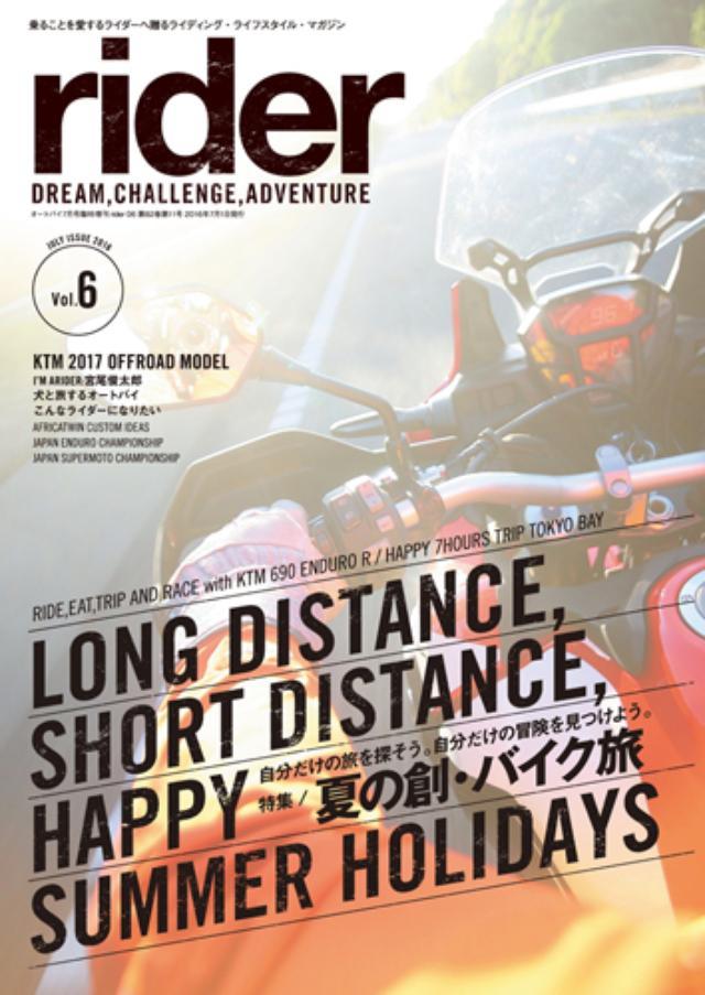 画像: 価格(税込): 1,000 円 オートバイ 7月号臨時増刊「ライダー 06」 発売日 : 2016年 5月28日