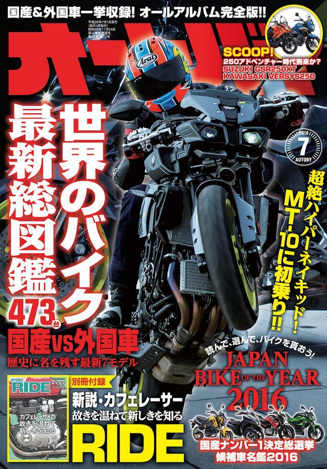 画像: オートバイ 2016年 7月号 価格:980 円 発売日:2016年 6月 1日