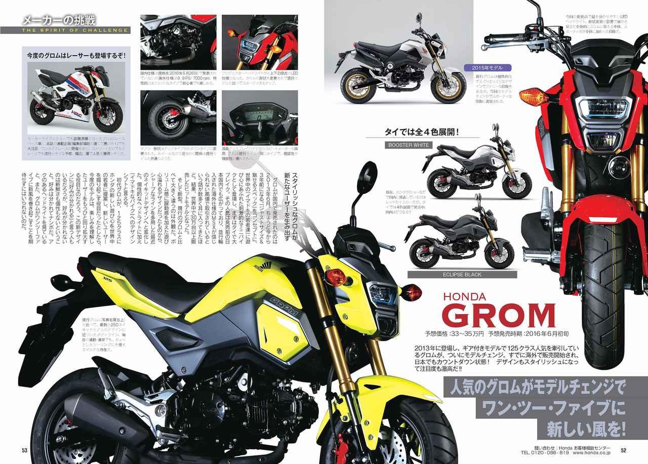 画像: 初代グロムが登場したのが約3年前、日本での新型発売もカウントダウンに入ったようだ!
