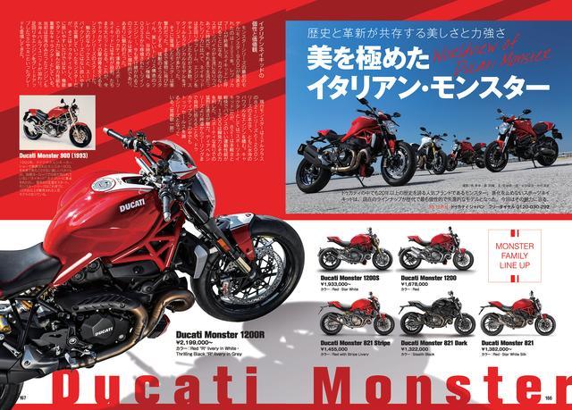 画像: DUCATI の人気ブランド「モンスター」。その魅力をお届け!