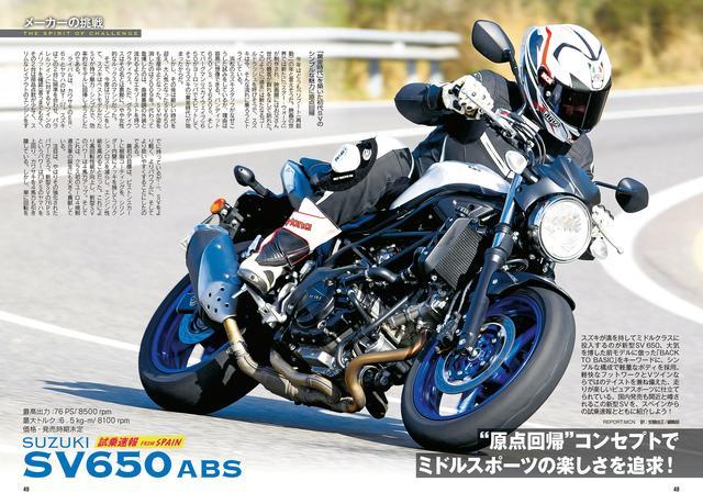 画像: 国内発売も間近とウワサされる、スズキのSV650 ABS。試乗で見えてきた、その実力とは??