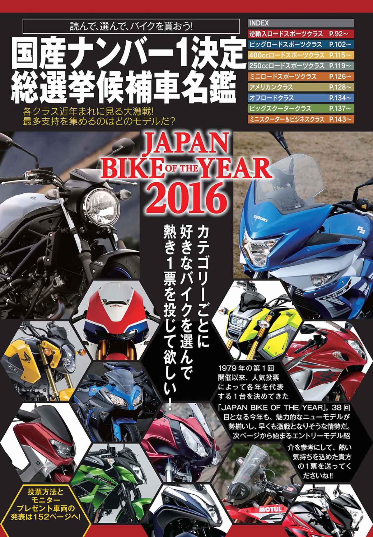 画像: 今年も始まります「JAPAN BIKE OF THE YEAR」。人気ナンバー1モデルを決めるのは、皆さんの投票です!