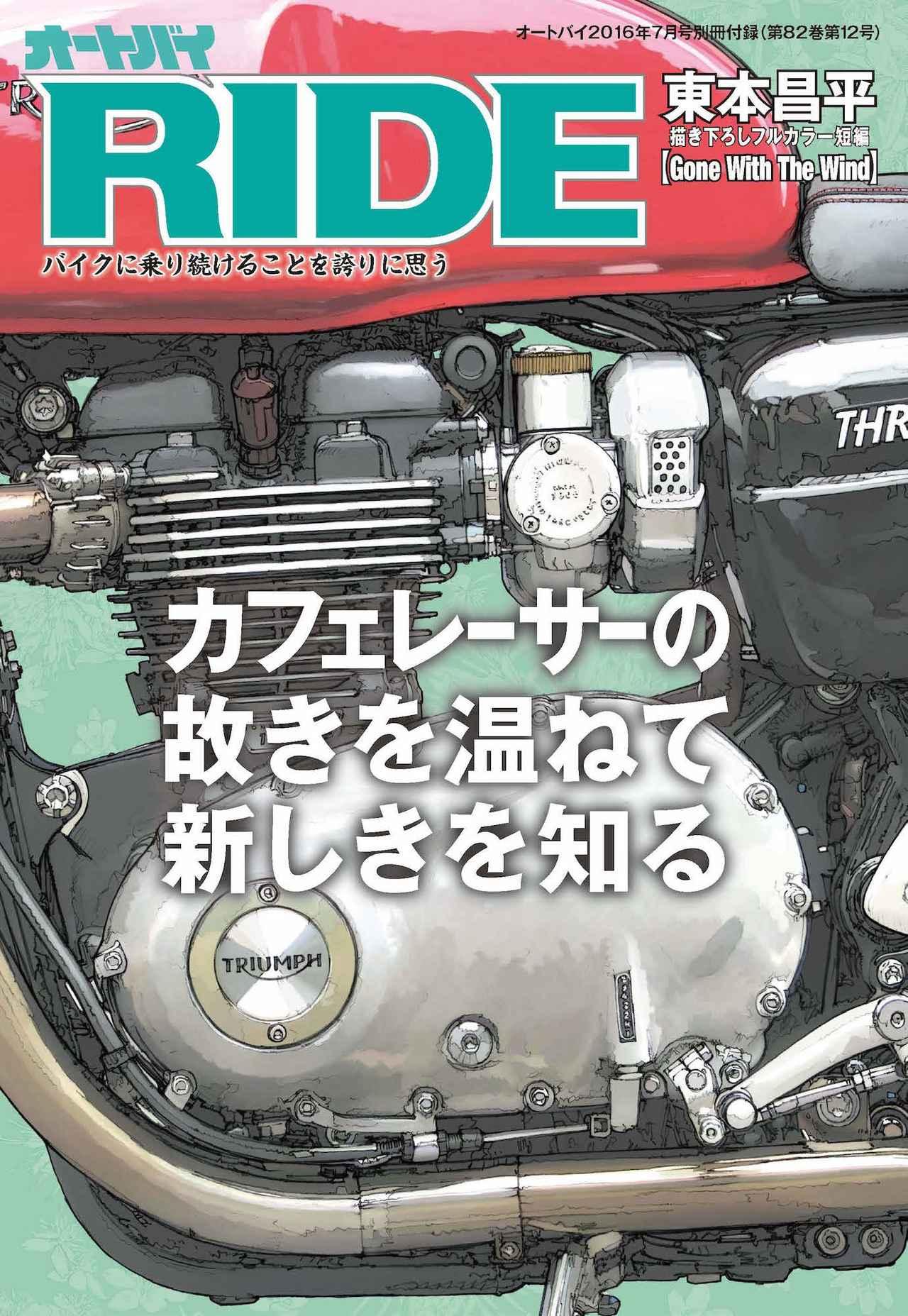 画像: RIDEのテーマは『カフェレーサーの故きを温ねて新しきを知る』!