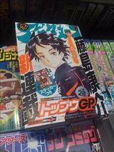 画像: 藤島康介先生の新連載「トップウGP」読んでみました!